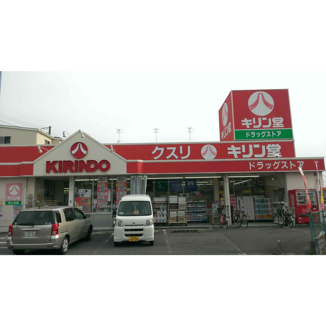 キリン堂 忍ヶ丘店